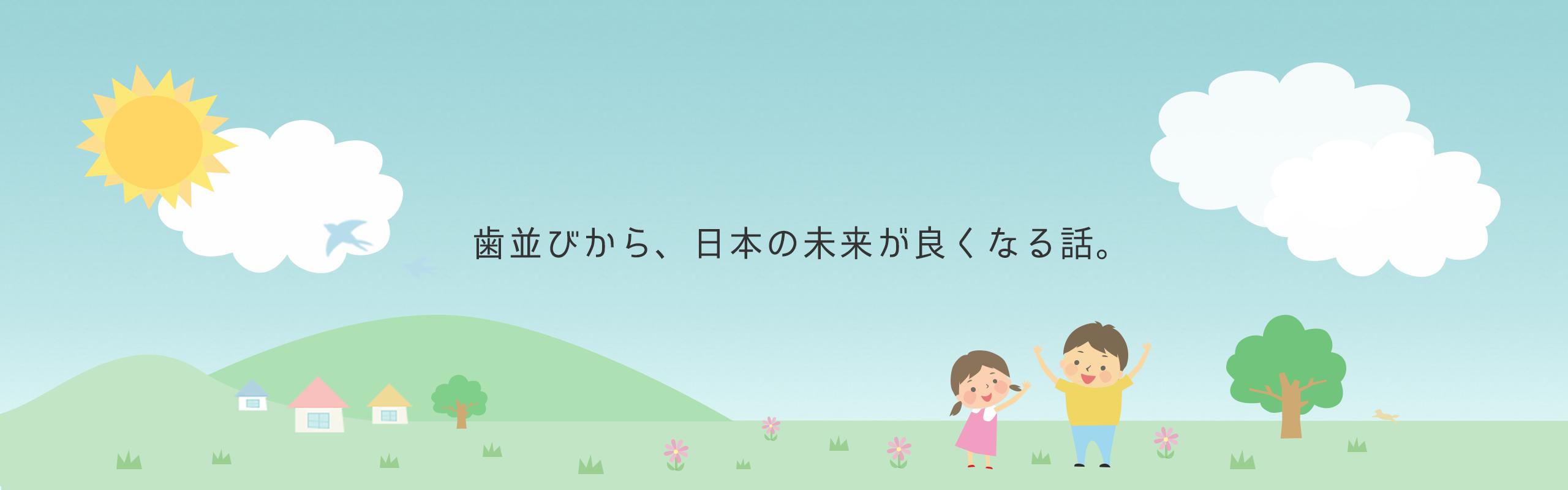 歯並びから日本の未来が良くなる話