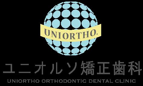 ユニオルソ矯正歯科