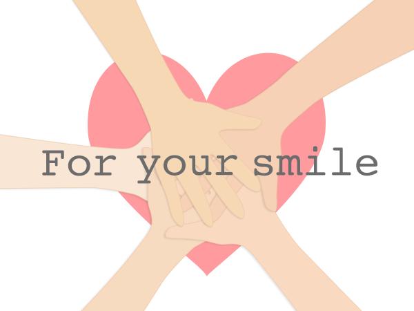 あなたの笑顔のために